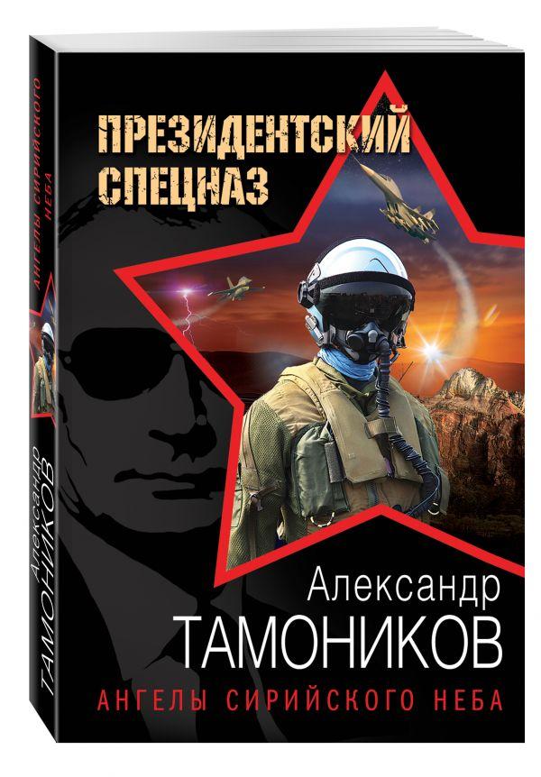 Ангелы сирийского неба Тамоников А.А.