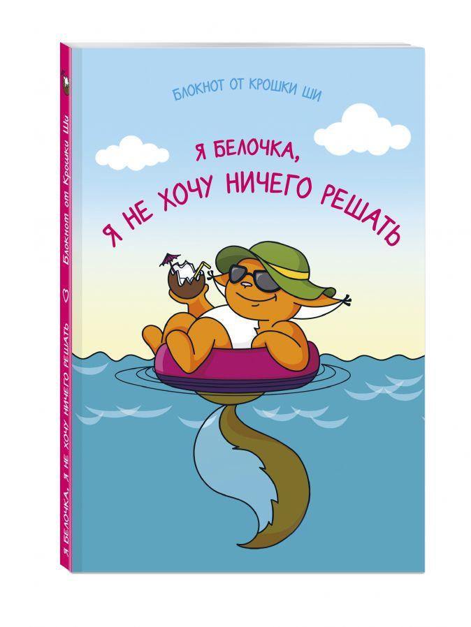 Леся Гусева - Блокнот. Я белочка, и я не хочу ничего решать обложка книги