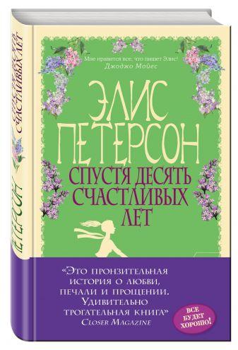 Элис Петерсон - Спустя десять счастливых лет обложка книги