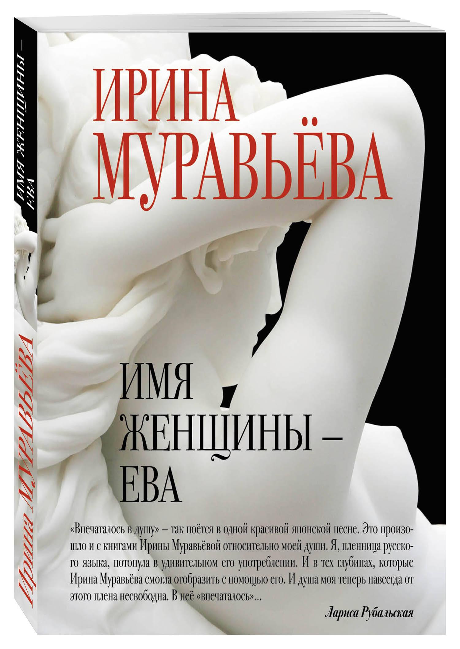 Муравьева И. Имя женщины - Ева книги эксмо война кончается войной