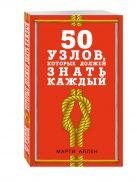 Марти Аллен - 50 узлов, которые должен знать каждый' обложка книги
