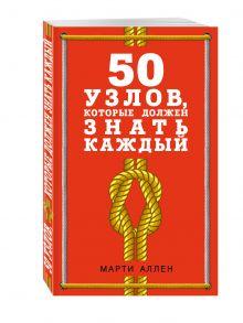 50 узлов, которые должен знать каждый
