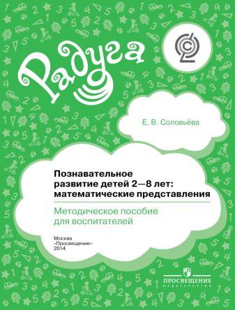 Соловьева Е.В. - Соловьева. Познавательное развитие математических представлений детей 2-8 лет. Методическое пособие обложка книги