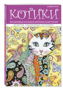 Котики. Раскраски, поднимающие настроение (ПР)