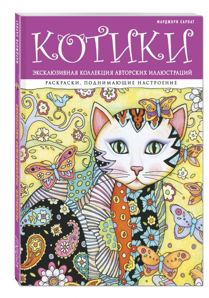 Марджори Сарнат - Котики. Раскраски, поднимающие настроение (ПР) обложка книги