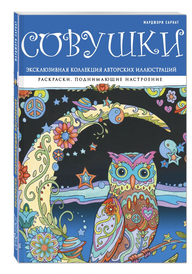 Марджори Сарнат - Совушки. Раскраски, поднимающие настроение (ПР) обложка книги
