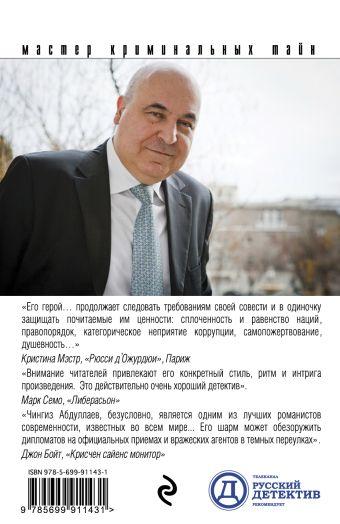 Заговор в начале эры Чингиз Абдуллаев