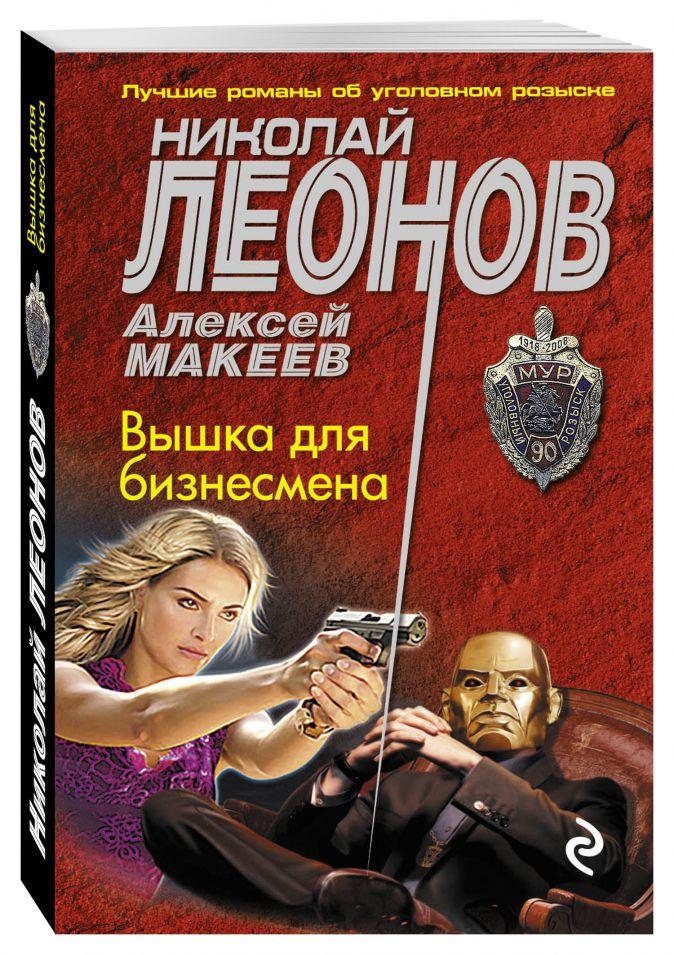 Николай Леонов, Алексей Макеев - Вышка для бизнесмена обложка книги