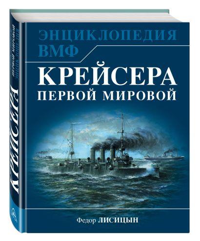 Крейсера Первой Мировой. Уникальная энциклопедия - фото 1