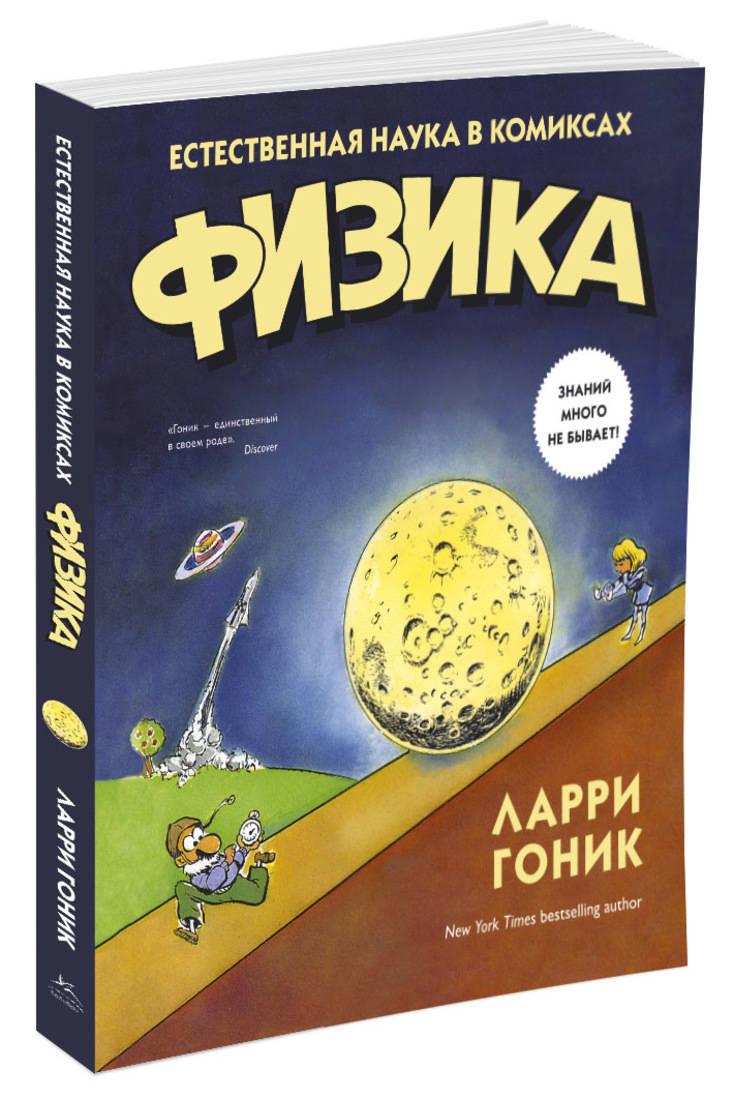 Гоник Л. Физика. Естественная наука в комиксах
