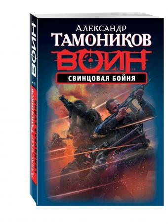 Свинцовая бойня Тамоников А.А.