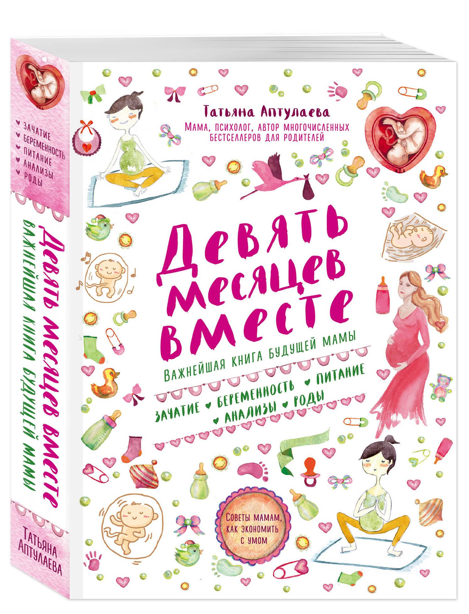 Татьяна Аптулаева Девять месяцев вместе. Важнейшая книга будущей мамы