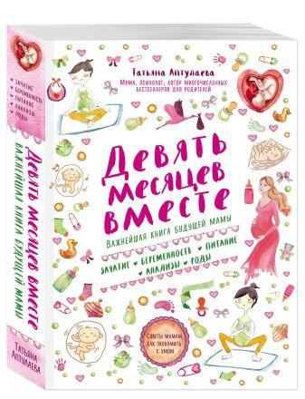 Татьяна Аптулаева - Девять месяцев вместе. Важнейшая книга будущей мамы обложка книги