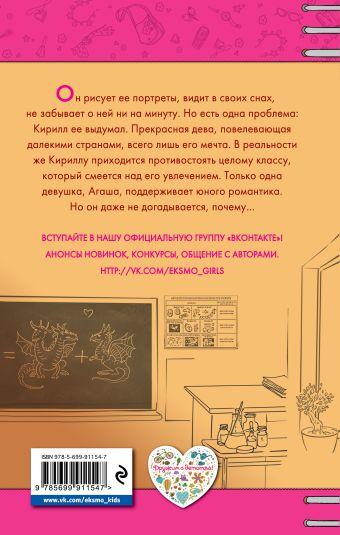 Поединок за ее сердце Ирина Щеглова