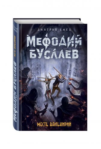 Дмитрий Емец - Месть валькирий обложка книги