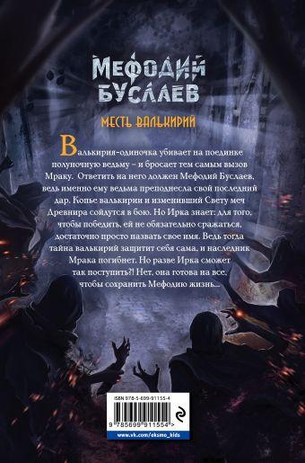 Месть валькирий Дмитрий Емец