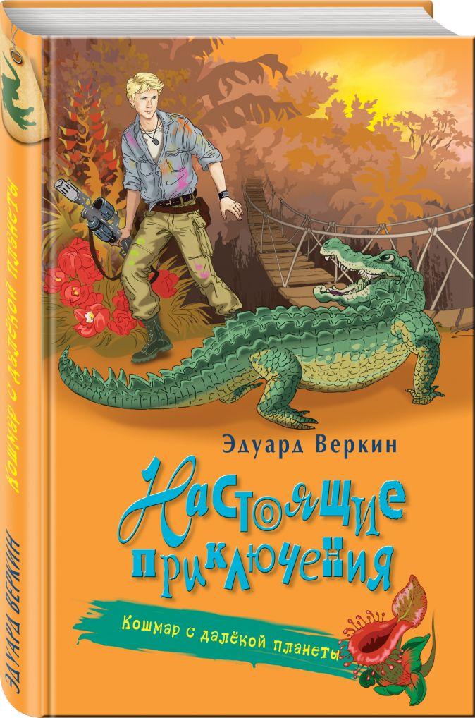 Эдуард Веркин - Кошмар с далёкой планеты обложка книги