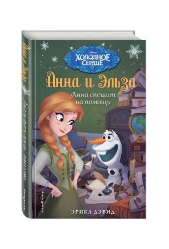 Эрика Дэвид - Анна спешит на помощь обложка книги