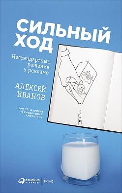 Сильный ход: Нестандартные решения в рекламе Иванов А.