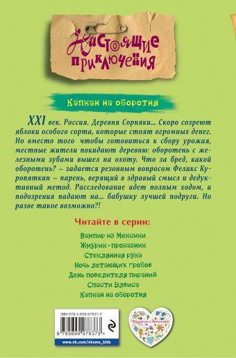 Капкан на оборотня Эдуард Веркин