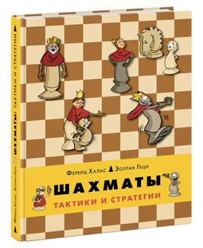 Шахматы. Тактики и стратегии Халас Ф.