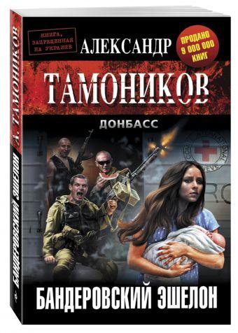 Бандеровский эшелон Тамоников А.А.