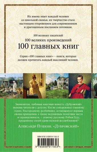 Дубровский Александр Пушкин