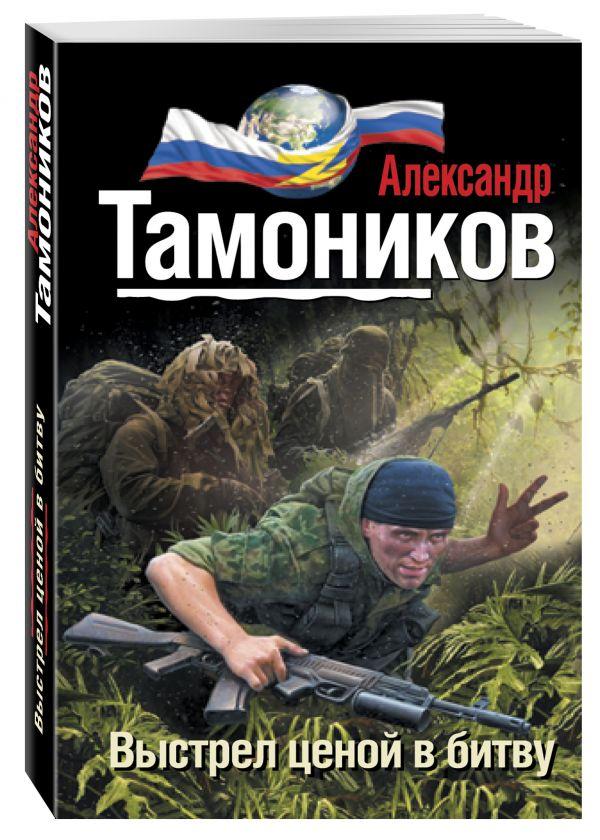 Выстрел ценой в битву Тамоников А.А.