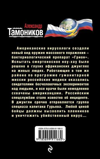 Выстрел ценой в битву Александр Тамоников