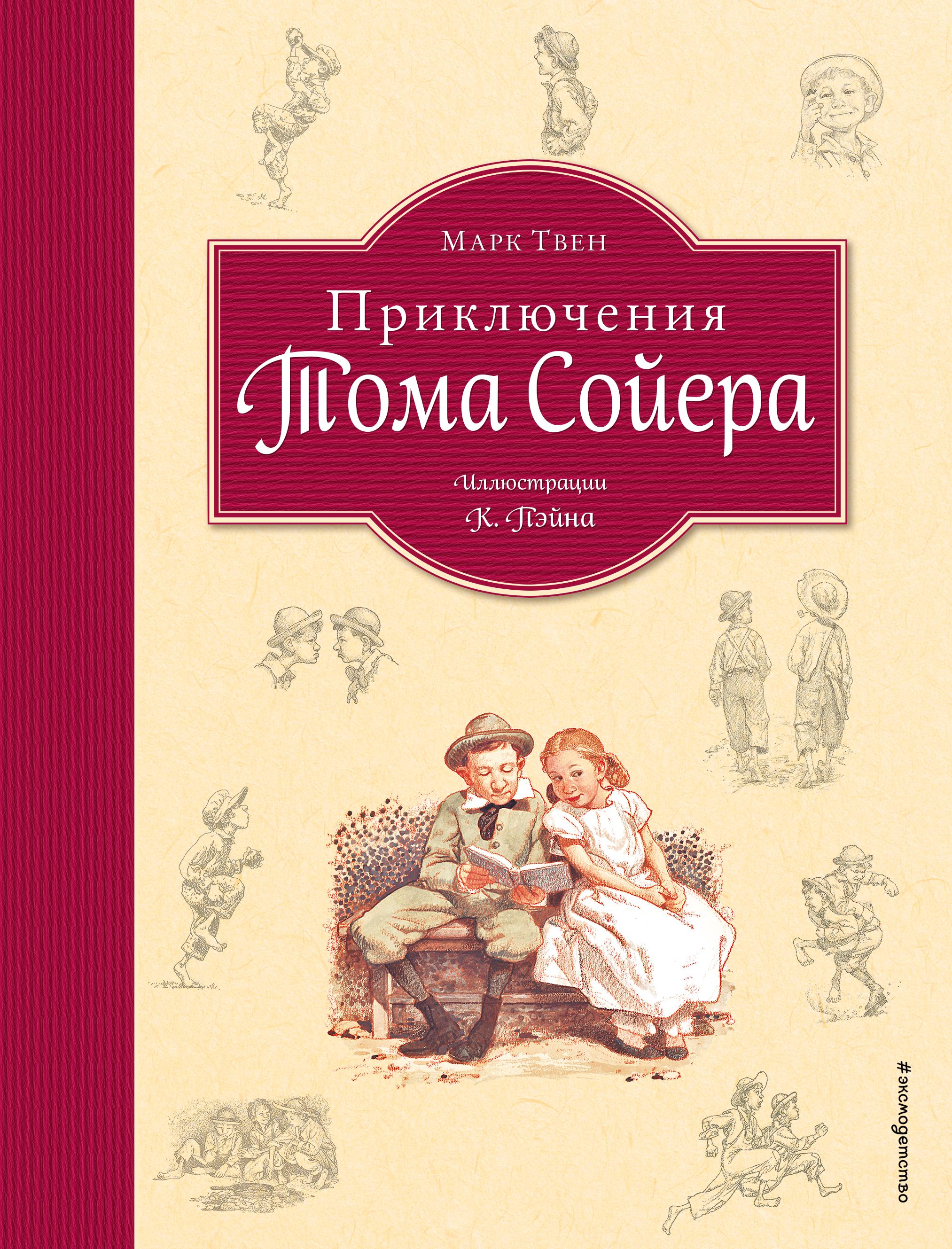 Приключения Тома Сойера (ил. К.Ф. Пэйна) (Том и Бекки)