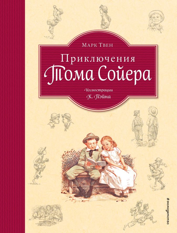 Марк Твен - Приключения Тома Сойера (ил. К.Ф. Пэйна) (Том и Бекки) обложка книги