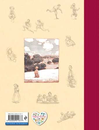 Приключения Тома Сойера (ил. К.Ф. Пэйна) (Том и Бекки) Марк Твен