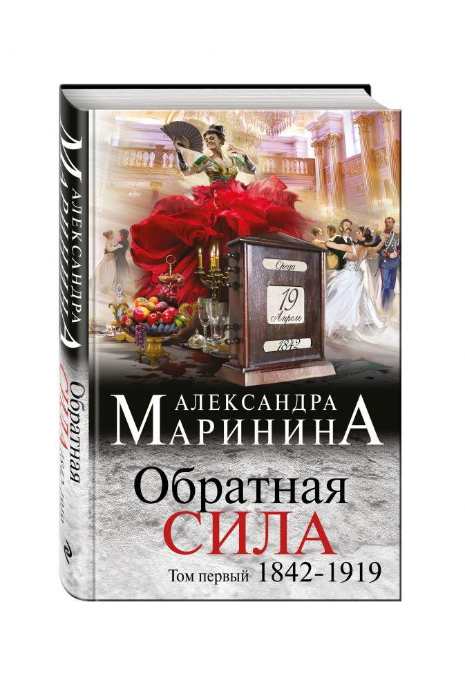 Александра Маринина - Обратная сила. Том 1. 1842 - 1919 обложка книги