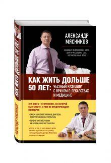 Как жить дольше 50 лет: честный разговор с врачом о лекарствах и медицине (Почта России)