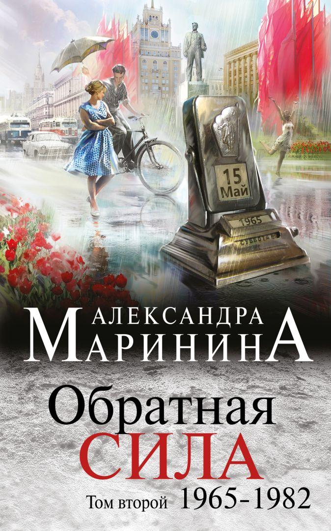 Александра Маринина - Обратная сила. Том 2. 1965 - 1982 обложка книги