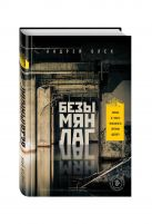 Олех А.Ю. - Безымянлаг' обложка книги