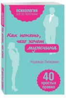 Либерман Н.В. - Как понять, чего хочет мужчина. 40 простых правил' обложка книги