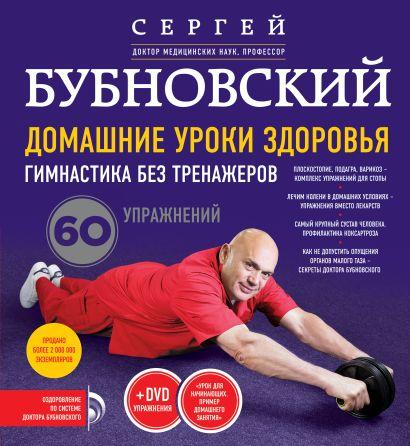 Домашние уроки здоровья. Гимнастика без тренажеров + DVD - фото 1