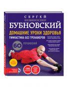 Домашние уроки здоровья. Гимнастика без тренажеров + DVD