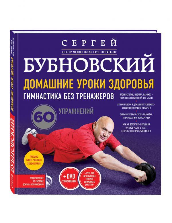 Домашние уроки здоровья. Гимнастика без тренажеров + DVD Бубновский С.М.