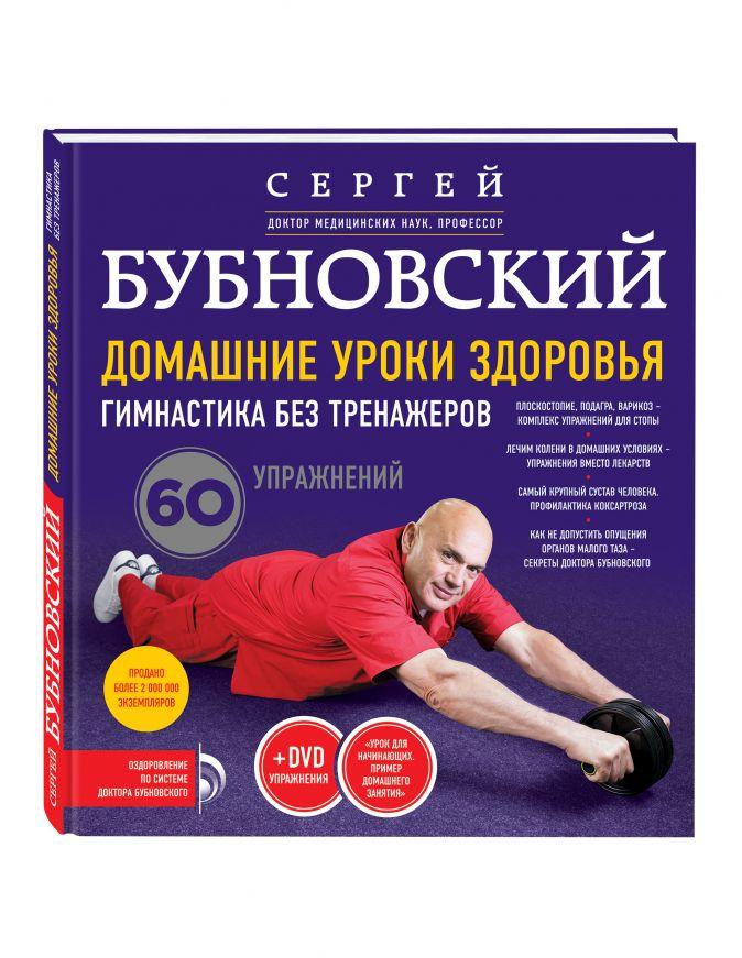Сергей Бубновский - Домашние уроки здоровья. Гимнастика без тренажеров + DVD обложка книги