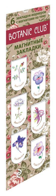 Магнитные закладки. Botanic Club. Ботанический клуб (6 закладок полукругл.)