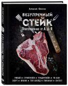 Алексей Онегин - Безупречный стейк. Приготовление от А до Я' обложка книги