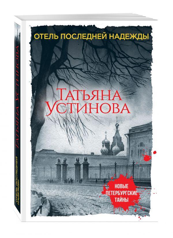Отель последней надежды Устинова Т.В.