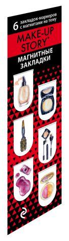Канцтовар Магнитные закладки. Make-up story. Косметическая история (6 закладок полукругл.)