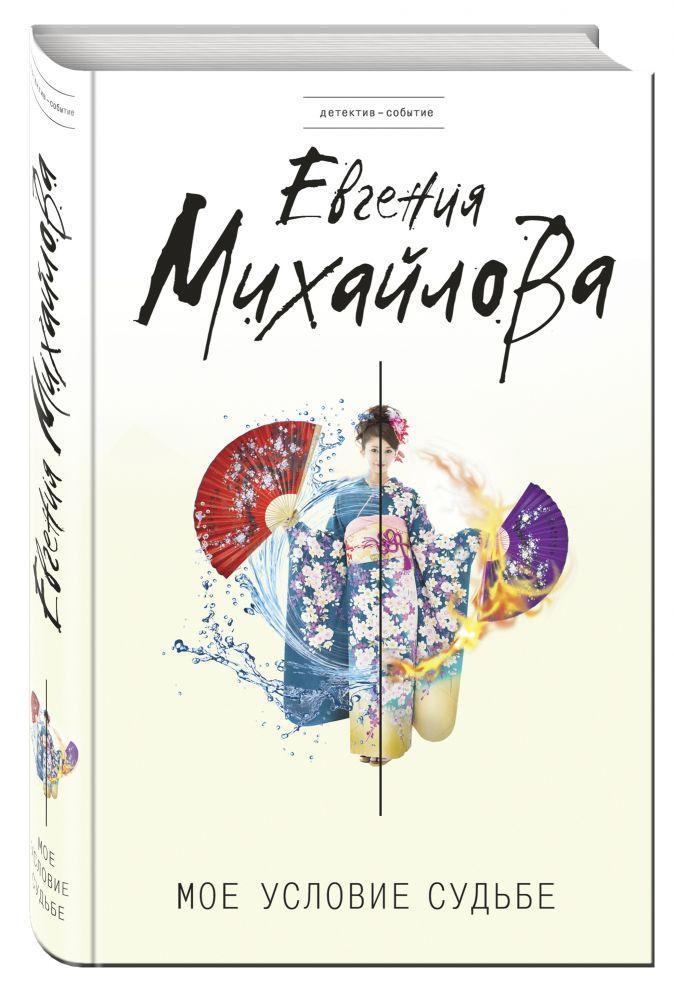 Евгения Михайлова - Мое условие судьбе обложка книги