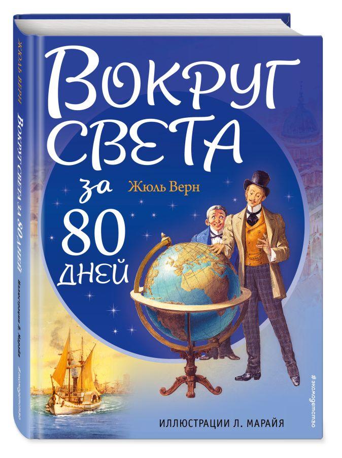 Вокруг света за 80 дней (ил. Л. Марайя) Жюль Верн