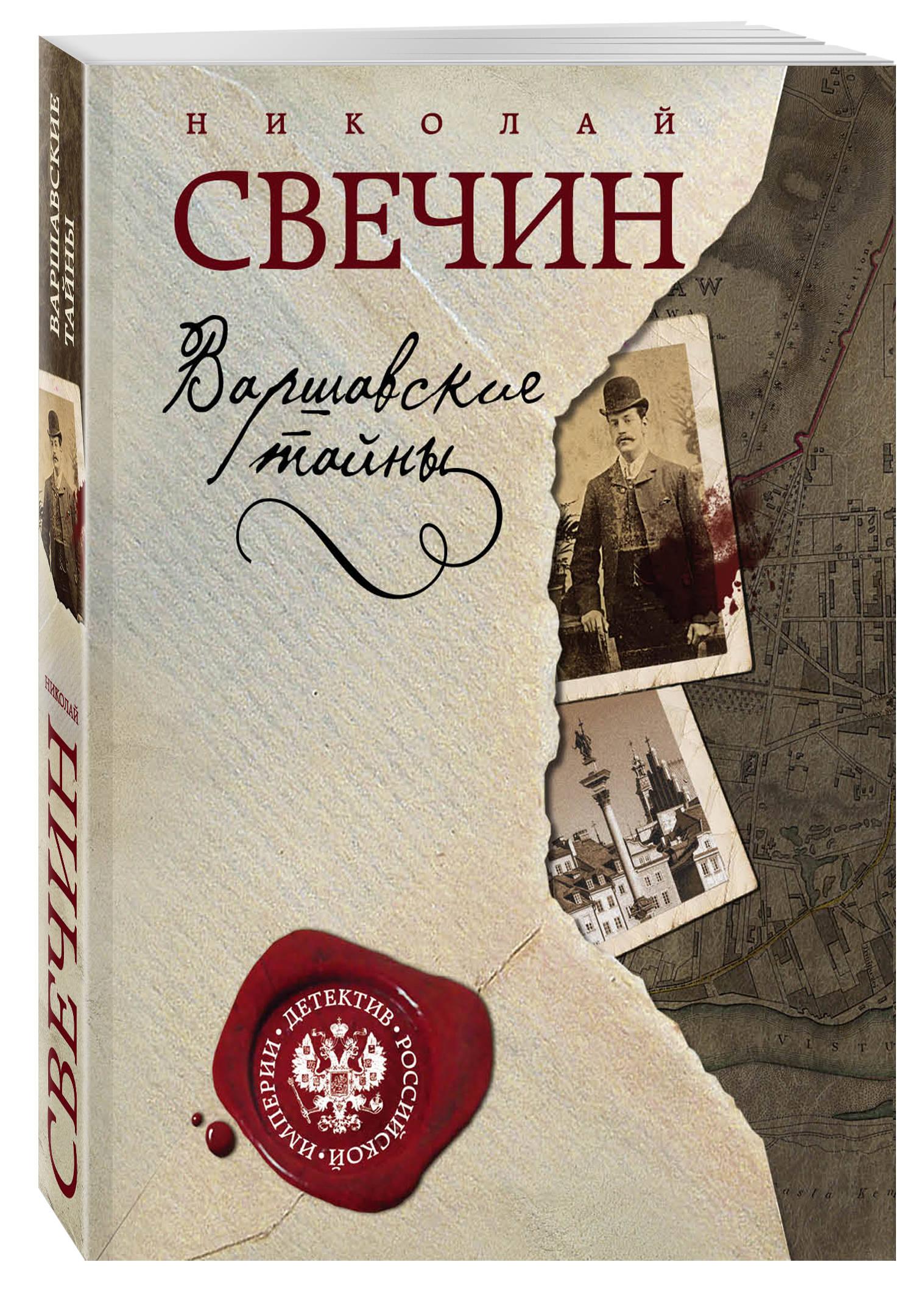Николай Свечин Варшавские тайны свечин николай варшавские тайны isbn 978 5 699 91199 8