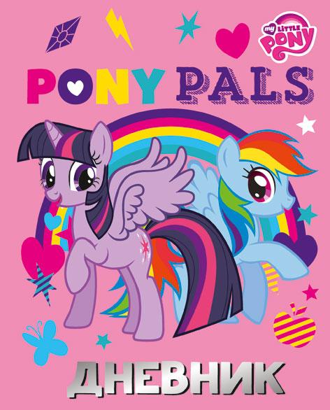 Дневн мл шк 7БЦ MP12-EAC выб УФ, тисн фольг My Little Pony