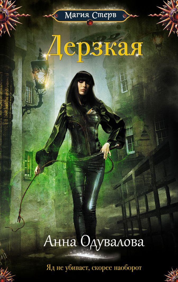 Анна Одувалова - Дерзкая обложка книги